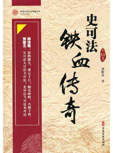 史可法铁血传奇(中国专业作家典藏文库)