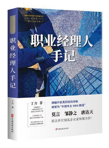 职业经理人手记(中国专业作家作品典藏文库.丁力卷)
