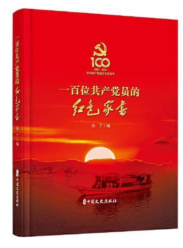一百位共产党员的红色家书