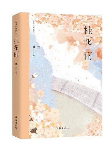 桂花雨(琦君经典散文)