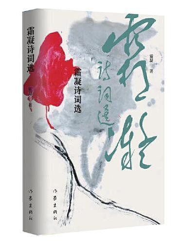 霜凝诗词选(收录作者创作的近两百余首诗作,中华诗词 古体诗分有五绝、七绝、五律、七律、词、