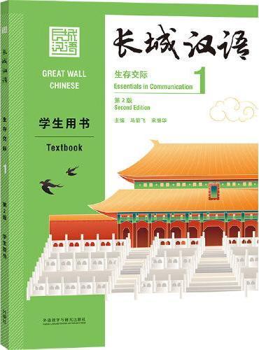 长城汉语(生存交际)(1)(学生用书)(第2版)
