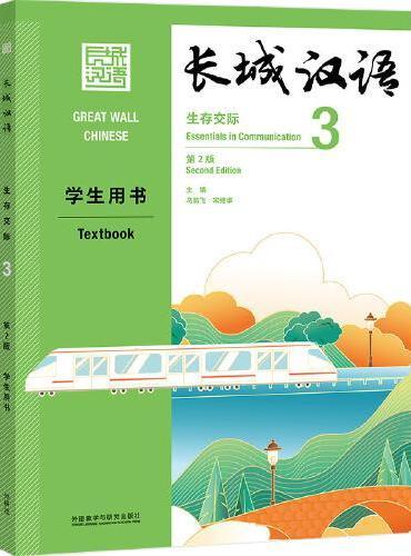 长城汉语(生存交际)(3)(学生用书)(第2版)