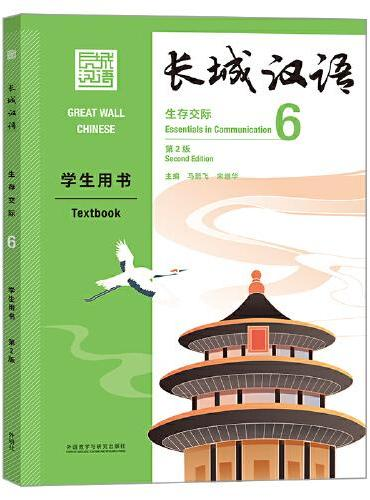 长城汉语(生存交际)(6)(学生用书)(第2版)