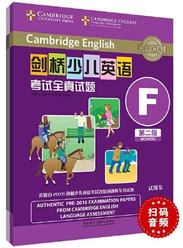 剑桥少儿英语考试全真试题第二级F(扫码听音频)