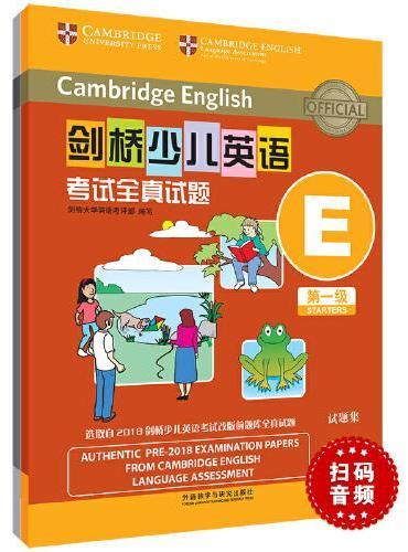 剑桥少儿英语考试全真试题第一级E(扫码听音频)