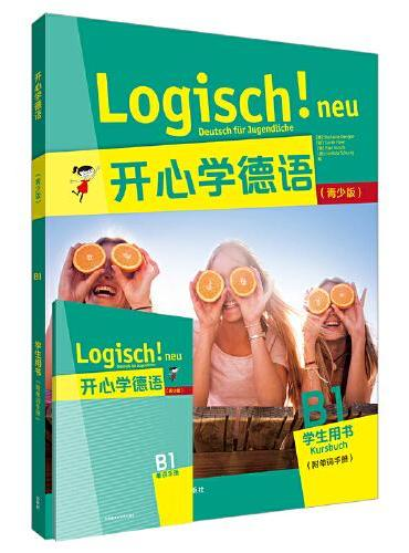 开心学德语(青少版)(B1)(学生用书)(附单词手册)