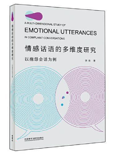 情感话语的多维度研究-以抱怨会话为例