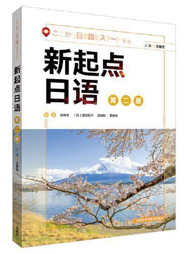 新起点日语(2)(学生用书)