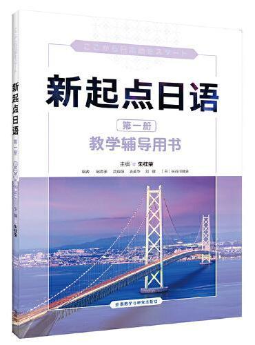 新起点日语(1)(教学辅导用书)