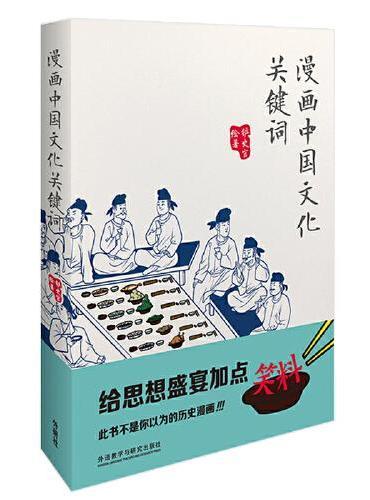 漫画中国文化关键词