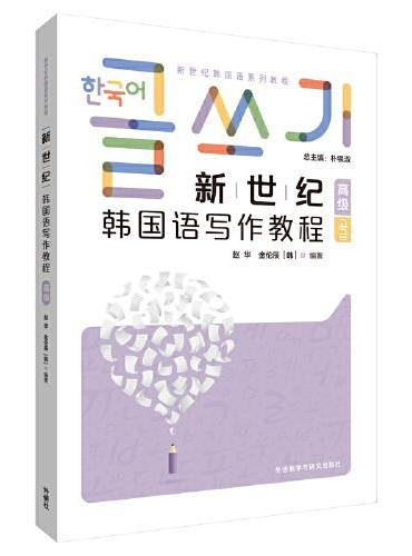 新世纪韩国语写作教程(高级)