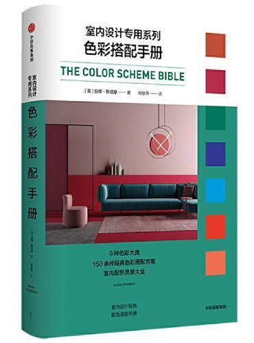 色彩搭配手册