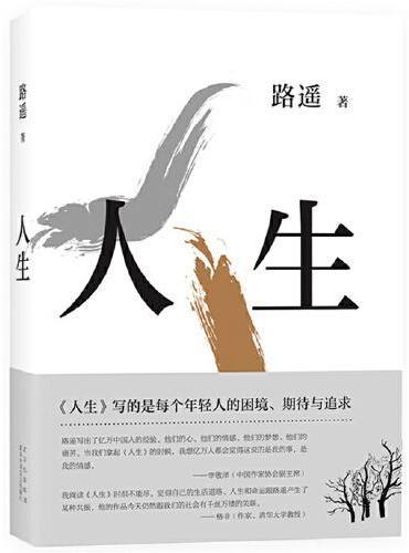 人生(2021版,茅盾文学奖得主路遥代表作,激励万千读者,堪称《平凡的世界》序篇))