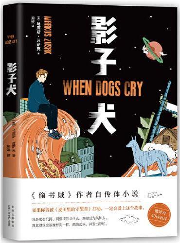 影子犬(汤唯、张若昀挚爱的宝藏作家!《偷书贼》作者自传体小说,一部天马行空的成长狂想曲!)