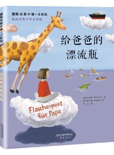 国际大奖小说·注音版——给爸爸的漂流瓶