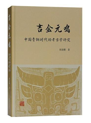吉金元鸣——中国青铜时代的考古学研究