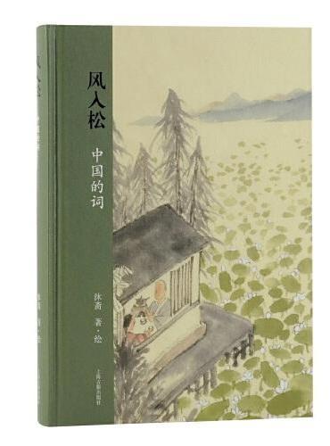 风入松:中国的词(沐斋作品集)