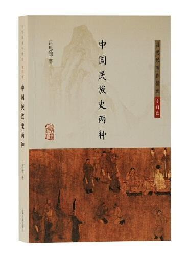 中国民族史两种(吕思勉著作精选·专门史)