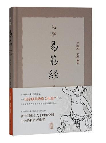 达摩易筋经(修订本)