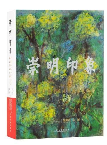 崇明印象——中国花博会陈燮君陈颖家庭油画