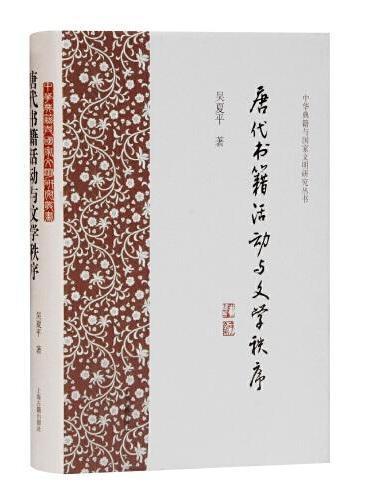 唐代书籍活动与文学秩序