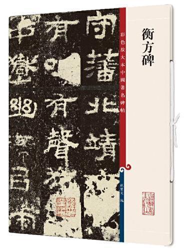 衡方碑(彩色放大本中国著名碑帖·第十二集)