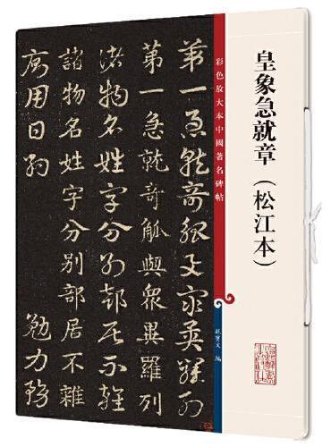 皇象急就章(松江本)(彩色放大本中国著名碑帖·第十二集)