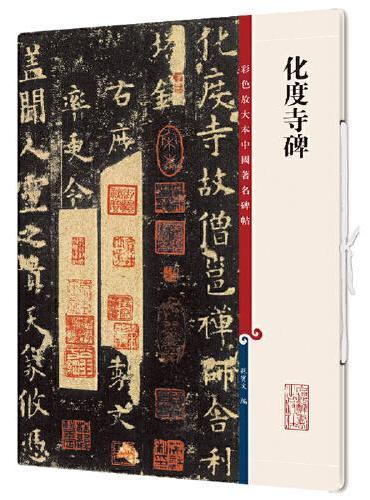 化度寺碑(彩色放大本中国著名碑帖·第十二集)