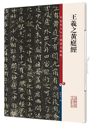 王羲之黄庭经(彩色放大本中国著名碑帖·第十二集)