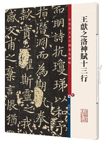 王献之洛神赋十三行(彩色放大本中国著名碑帖·第十二集)