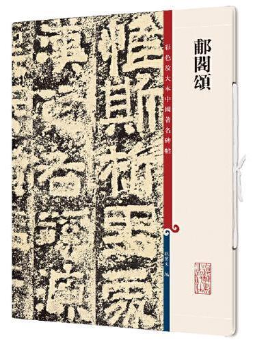 郙阁颂(彩色放大本中国著名碑帖·第十二集)