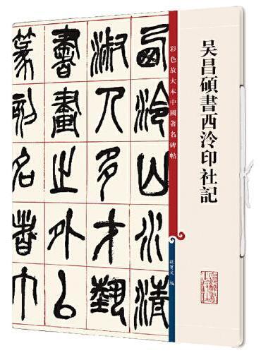 吴昌硕书西泠印社记(彩色放大本中国著名碑帖·第十二集)
