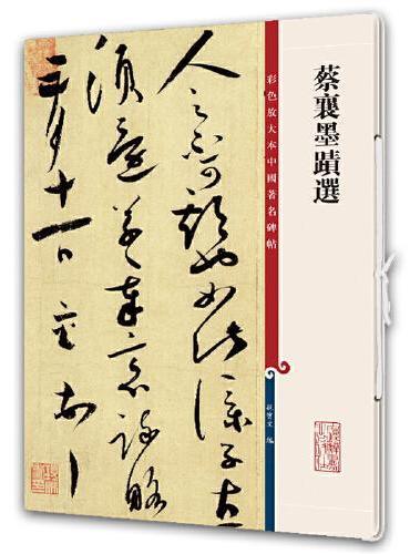 蔡襄墨迹选(彩色放大本中国著名碑帖·第十二集)