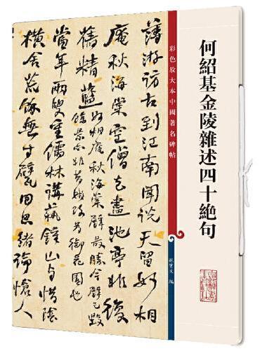 何绍基金陵杂述四十绝句(彩色放大本中国著名碑帖·第十二集)