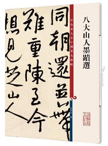 八大山人墨迹选(彩色放大本中国著名碑帖·第十二集)