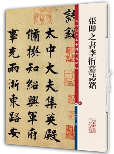 张即之书李衎墓志铭(彩色放大本中国著名碑帖·第十二集)
