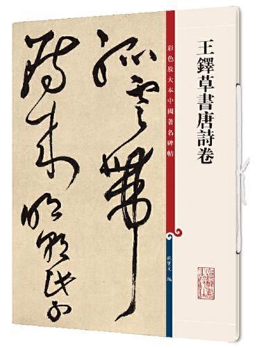 王铎草书唐诗卷(彩色放大本中国著名碑帖·第十二集)