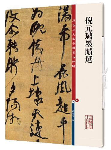 倪元璐墨迹选(彩色放大本中国著名碑帖·第十二集)
