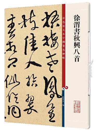 徐渭书秋兴八首(彩色放大本中国著名碑帖·第十二集)