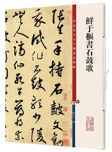 鲜于枢书石鼓歌(彩色放大本中国著名碑帖·第十二集)
