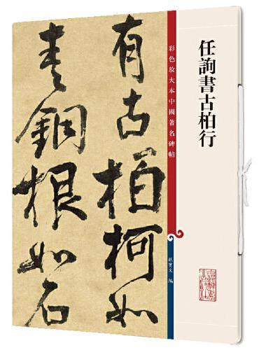 任询书古柏行(彩色放大本中国著名碑帖·第十二集)