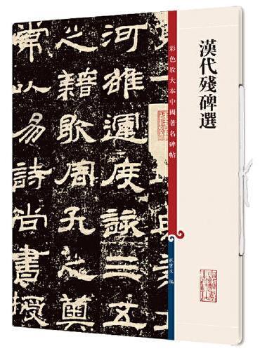 汉代残碑选(彩色放大本中国著名碑帖·第十二集)