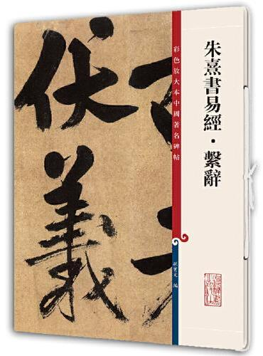 朱熹书易经·系辞(彩色放大本中国著名碑帖·第十二集)