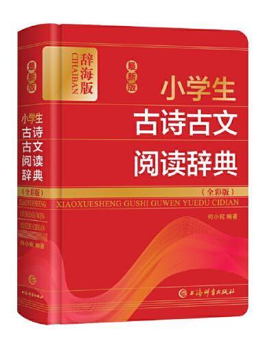 最新版小学生古诗古文阅读辞典(全彩版)
