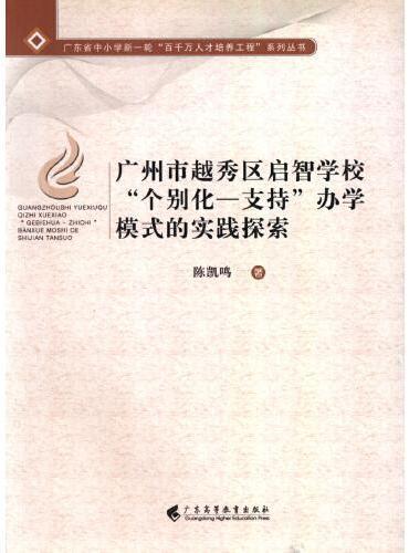 """广州市越秀区启智学校""""个别化—支持""""办学模式的实践探索"""