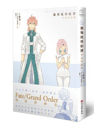 Fate/Grand Order迦勒底剪贴簿:中谷作品集 人气手游《命运—冠位指定》短篇漫画集