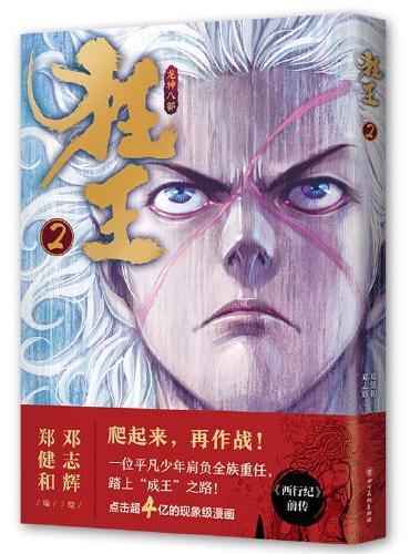 狂王2(《西行纪》前传,累计4亿人气的现象级漫画!)