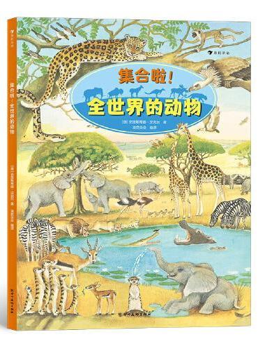 集合啦!全世界的动物
