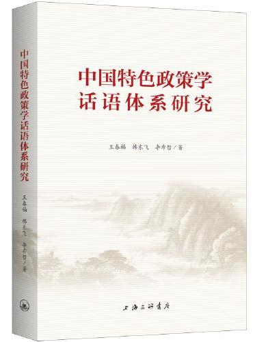 中国特色政策学话语体系研究